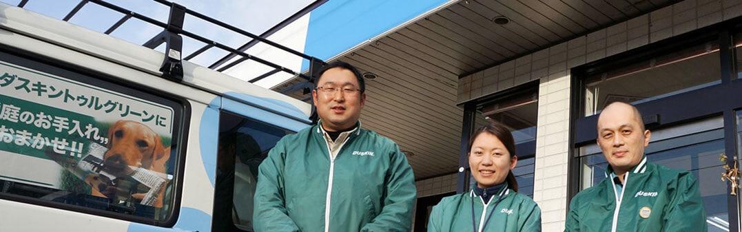 トータルグリーンの従業員たち