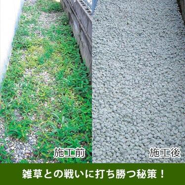 雑草防止の施工前と施工後