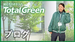 TotalGreenブログ