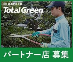 TotalGreenパートナー店募集