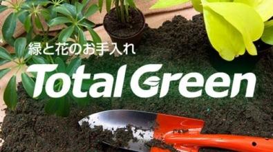 緑と花のお手入れTotalGreen